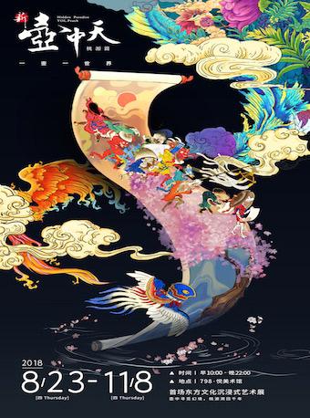 新壶中天?桃源篇-首场东方文化沉浸式艺术展