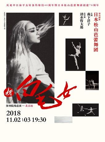 日本松山芭蕾舞团新编大型芭蕾舞剧《新白毛女》