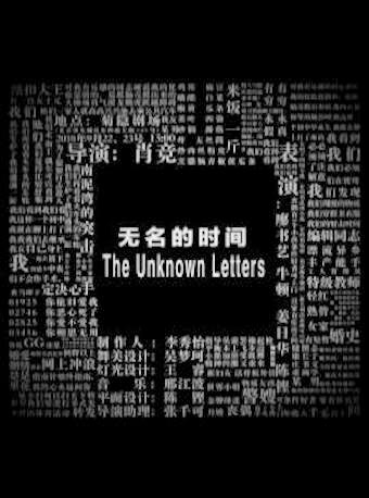 北京国际青年戏剧节作品 话剧《无名的时间》