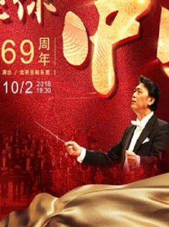 我爱你,中国—庆祝新中国成立69周年·北京交响乐团国庆音乐会