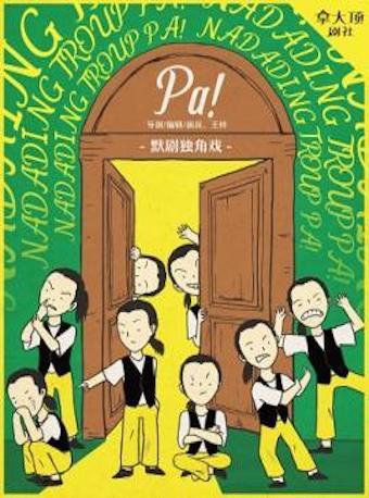 北京国际青年戏剧节作品-默剧独角戏:《pa!》