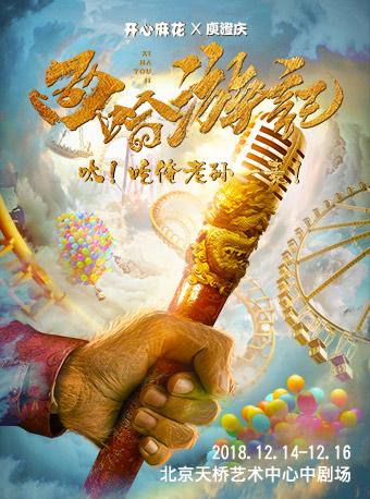 北京文化艺术基金2018年度资助项目 第三届北京天桥音乐剧演出季 2018爆笑音乐戏剧《西哈游记》