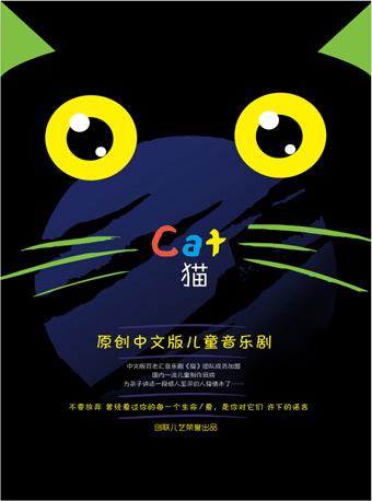 【大演时代】经典中文版儿童音乐剧《猫》