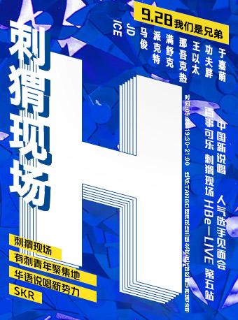 《中国新说唱》人气选手见面会 百事可乐 刺猬现场 HBe—LIVE 第五站