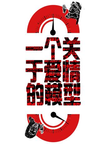 第九届北京·南锣鼓巷戏剧节 文学剧场单元《一个关于爱情的模型》