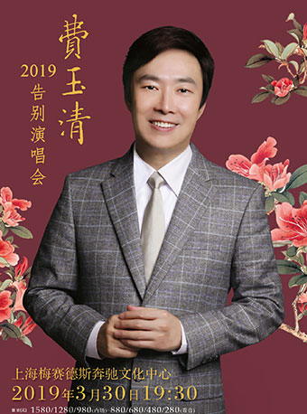 Fei Yu-ching Final Concert Tour in Shanghai (Mar.30)