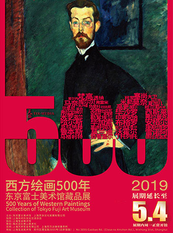 500 Years of Western Paintings Collection of Tokyo Art Museum in Shanghai