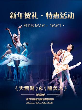 【新年礼包】俄罗斯国家明星芭蕾舞剧院《睡美人&天鹅湖》超值礼包
