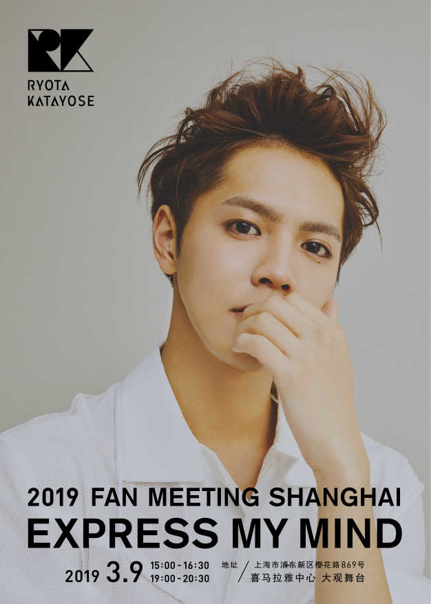 Katayose Ryota 2019  Fan Meeting Shanghai EXPRESS MY MIND