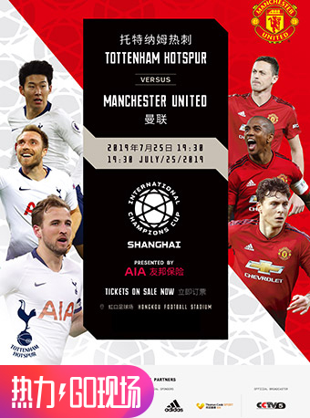 SHANGHAI International Champions Cup Tottenham Hotspur VS Manchester United