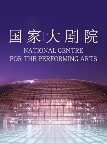 国家大剧院首届非遗艺术周:上海评弹团 评弹《红楼梦中人》《赵氏孤儿》