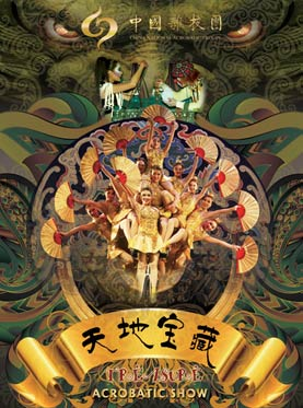 60th Birthday Gifts: Optical Illusion Work -World Treasure by China National Acrobatic Troupe