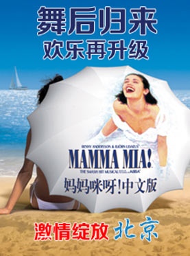 THE SMASH HIT MUSICAL ′MAMMA MIA!′ (Chinese Version)