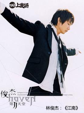 林俊杰:江南 cd