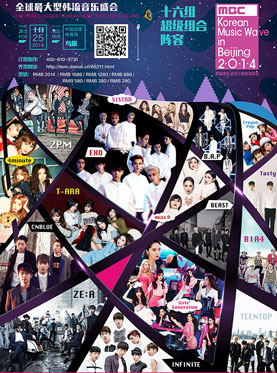 2014 MBC Korean Music Wave in Beijing