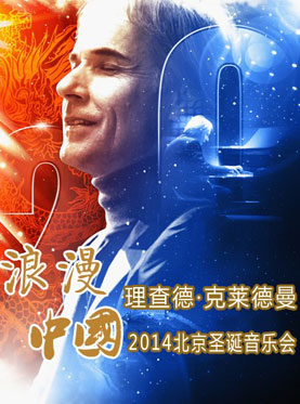 Romantic China -- Rechard Clayderman 2014 China Tour Christmas Concert in Beijing