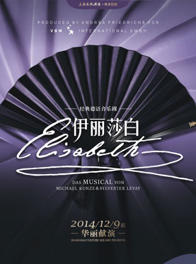 「Das Musical ELISABETH」Presented By SCS