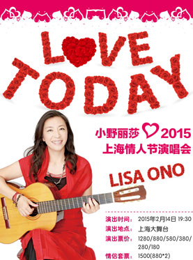 Lisa Ono Concert in Shanghai