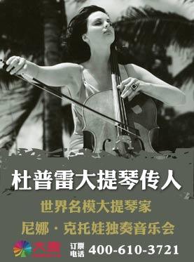 杜普雷大提琴传人—世界名模大提琴家尼娜克托娃独奏音乐会