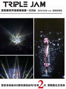 TRIPLE JAM-Jam Hsiao Concert in Beijing