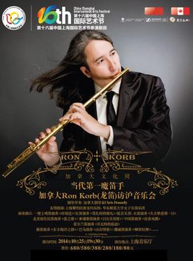 Ron Korb Flute Concert in Shanghai