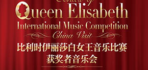 Performances in Beijing Concert Hall