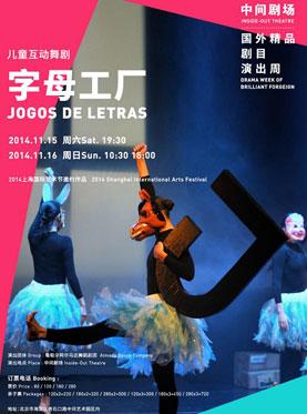JOGOS DE LETRAS in Beijing