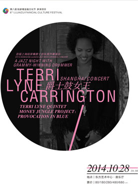 A Jazz Night with Grammy-Winning Drummer -Terri Lyne Carrington