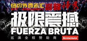 Fuerza Bruta 2014 in Chongqing