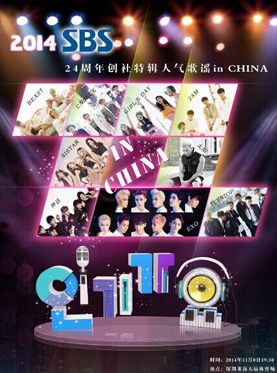 2014 SBS Inkigayo in China