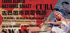 Swan Lake by Ballet Nacional de Cuba in Beijing