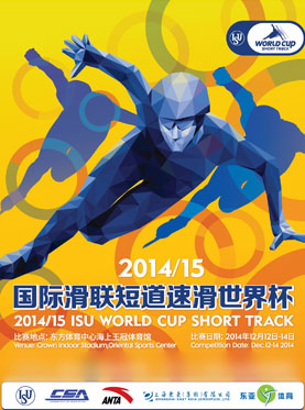 2014/15 ISU World Cup Short Track in Shanghai