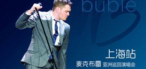 Michael Bublé Concert in Shanghai