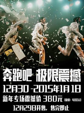 Fuerza Bruta 2014 in Guangzhou