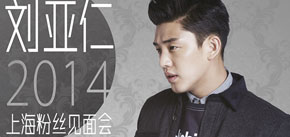 Yoo Ah In Fanmeeting in Shanghai