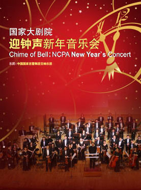 Chime of Bell: NCPA New Year's Concert