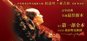 Carmen by The Ballet Teatro Espanol de Rafael Aguilar in Guangzhou