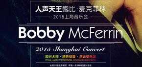 Bobby McFerrin 2015 Shanghai Concert