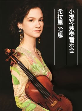 Hilary Hahn Violin Recital in Beijing