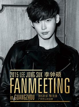 2015 Lee Jong Suk Fanmeeting in Guangzhou