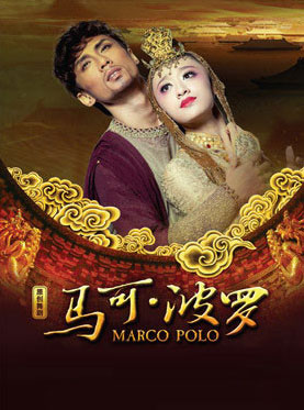 A Co-production of NCPA&Song and Dance Ensemble of the PLA Political Department Marco Polo