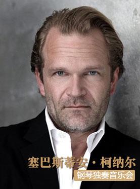 Sebastian Knauer Piano Recital in Beijing