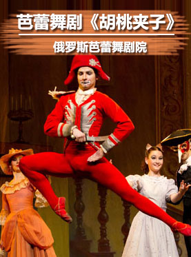 Russian National Ballet Theatre: The Nutcracker in Beijing