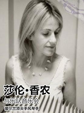Sharon Shannon Accordion Concert in Beijing