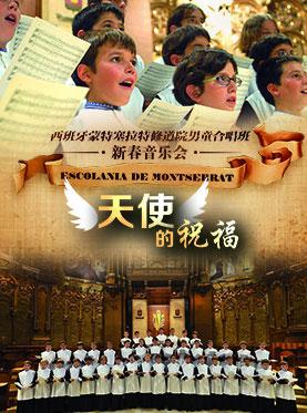 Escolania de Montserrat Concert in Beijing