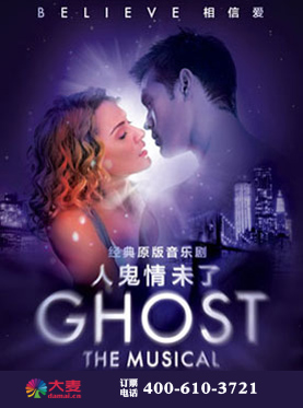 Ghost the Musical in Chongqing