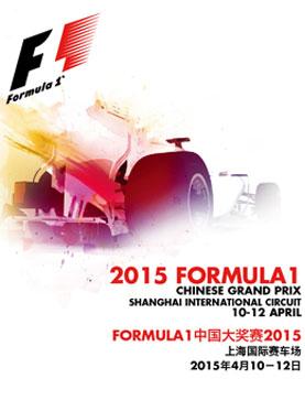 2015 Formular1 Chinese Grand Prix—Shanghai