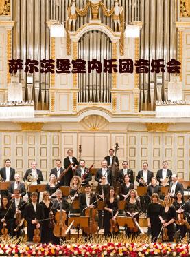 Camerata Salzburg Concert in Shanghai