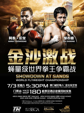 Showdown at Sands-World Flyweight Championship in Macau