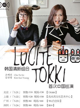 Lucite Tokki-Sounds Great Concert in Shanghai